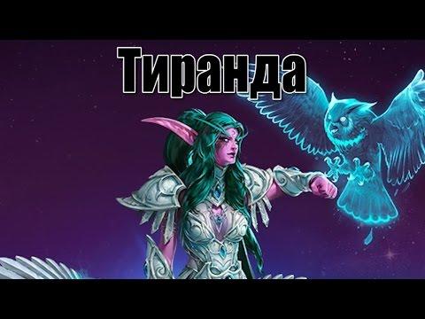 видео: Обзор на героя