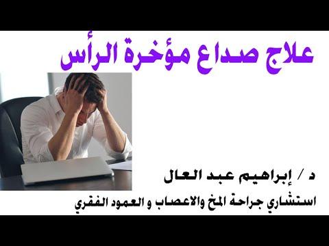 علاج صداع مؤخرة الرأس مع الدكتور ابراهيم عبد العال إرشادات عصبية Youtube