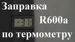 Курсы холодильщиков 13. Заправка фреоном без весов. Заправка R600a по термометру