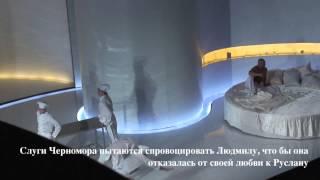 Руслан и Людмила.Эротика.