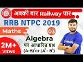 12:30 PM - RRB NTPC 2019   Maths by Sahil Sir   Algebra