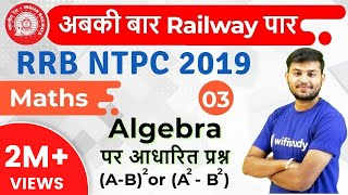 RRB NTPC 2019 | Maths by Sahil Sir | Algebra (बीजगणित) | Day-3