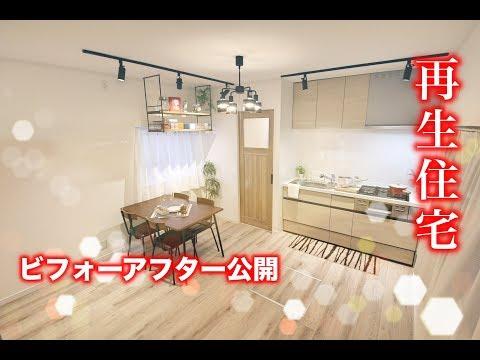 【再生住宅】中古戸建の変貌ぶりをご覧あれ!【リノベーション】【リフォーム】