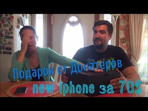 iphone за $70 + подарок от донаторов