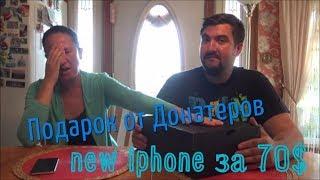 Внеплановый видос , айфон за 70 $ + Подарок от Донатеров!