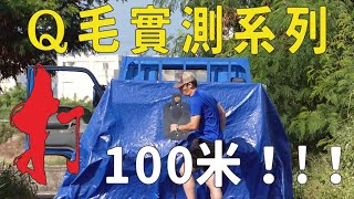 Qmoer Airsoft info / 生存遊戲 實測系列「打~~100米!!!!」