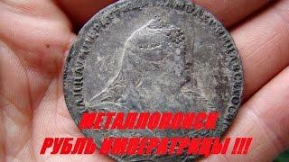 Металлопоиск. Рубль императрицы!!! #55