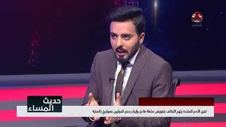 ايران تدعم الحوثيين بالسلاح  وعدن تمارس المناطقية | حديث المساء | مع ياسين التميمي