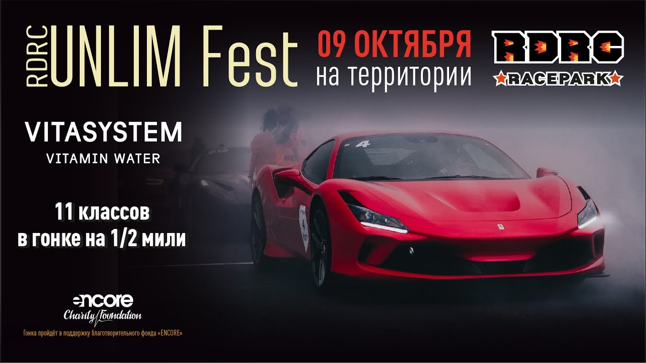 RDRC Unlim Fest 2021. Гонка на 1/2 мили. 9 октября 2021