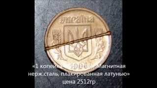 Дорогие монеты Украины! Брак!(, 2015-08-10T08:44:26.000Z)