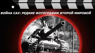 Война САУ: Редкие фотографии Второй Мировой Часть 1