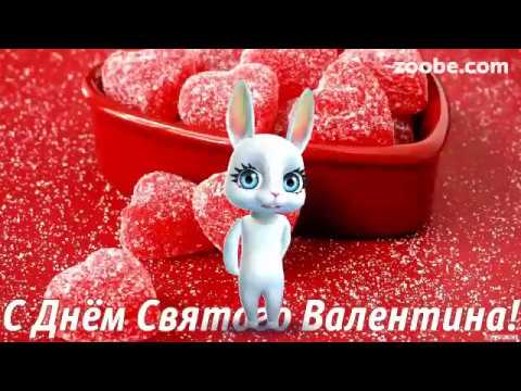 День Святого Валентина Юмор Картинки - St. Valentines Day Humour of the Picture