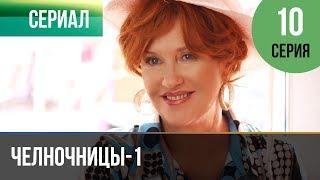 ▶️ Челночницы 1 сезон 10 серия - Мелодрама | Фильмы и сериалы - Русские мелодрамы