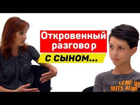 Откровенный разговор с сыном о сексе. Детское понимание слова секс и как ребенку объяснить эту тему.