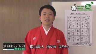 (株)徳間ジャパンコミュニケーションズ創立50周年記念 「浪曲新波 U-5...