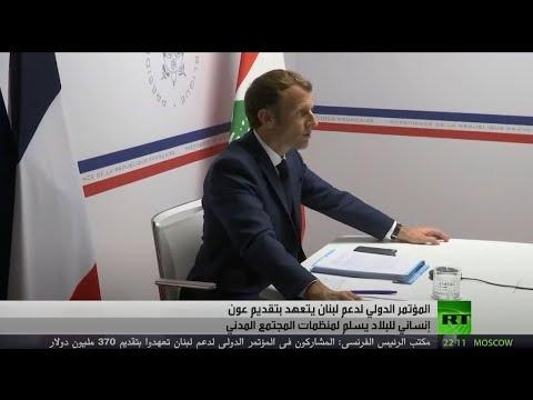 لبنان.. مؤتمر باريس يتعهد بتقديم الدعم