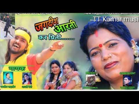 Aarti Kar Preeti new song and Jagdish badaik
