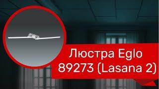 Люстра EGLO 89273 (EGLO 96107 LASANA 2 ) обзор