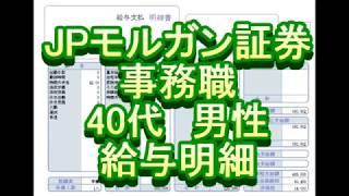 【給与明細】JPモルガン証券 事務職 40代男性