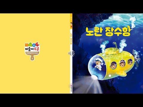 [미술이다] 2-5호 노란 잠수함