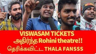 Viswasam Tickets | Rohini theaterஐ தெறிக்கவிட்ட தல ரசிகர்கள் | டிக்கெட் booking இல் மாஸ் celebration