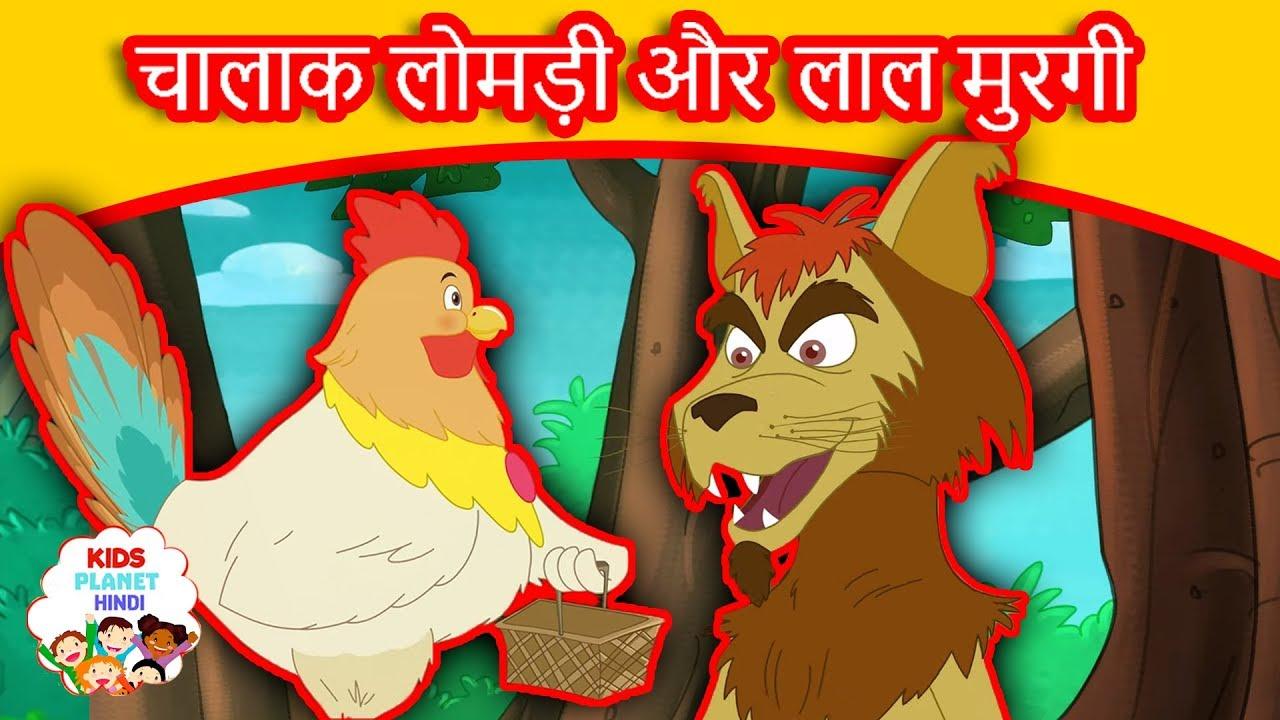 ফক্স এবং লাল মুরগি গল্প - Bangla Golpo গল্প | Bangla Cartoon | ঠাকুরমার গল্প | Rupkothar Golpo