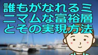 誰もがなれるミニマムな富裕層とその実現方法 thumbnail
