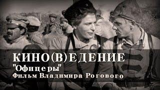 Кино(в)едение   Офицеры   Фильм Владимира Рогового