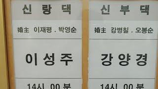 9월26일2시(이성주♥강양경)