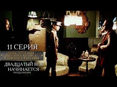 Шерлок Холмс и доктор Ватсон   11 серия   Двадцатый век начинается. Финал