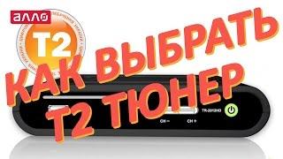 видео Приставка для цифрового ТВ отзывы, как выбрать приемник цифрового телевидения