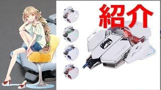 【商品紹介】Combaterwingレビュー 【EasySMXゲーミングマウス】