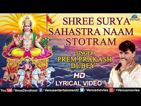 Shree Surya Sahastranaam Stotram | Prem Prakash Dubey | Powerful Stotram 2018