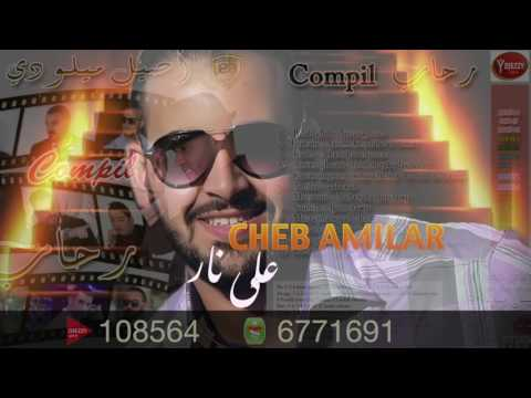 Cheb Amilar (3ala Nar)  -Compil Rihab-  Assil edition -Studio31-