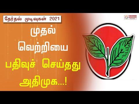 முதல் வெற்றியை பதிவு செய்தது அதிமுக TN Election Results 2021 Election Result   ADMK   Valparai