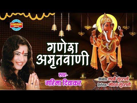 गणेश अमृतवाणी - Ganesh Amritwani | Garima Diwakar | Lord Ganesh