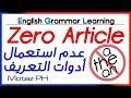 ✔✔  Zero Article عدم استخدام أدوات التعريف
