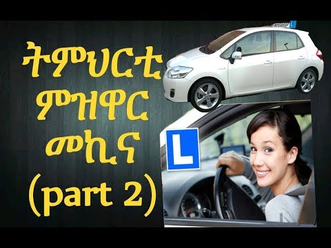 auto rij les ትምህርቲ ምዝዋር መኪና (PART 2)