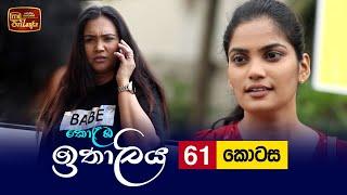 Kolamba Ithaliya   Episode 61 - (2021-09-13)   ITN Thumbnail