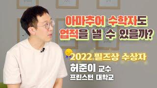 [석학인터뷰] 허준이 _ 수학에서 '잘한다'의 의미는?…