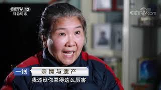 《一线》 20190727 亲情与遗产| CCTV社会与法