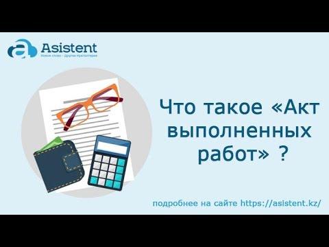 Что такое документ «Акт выполненных работ» и для чего он нужен? Asistent.kz
