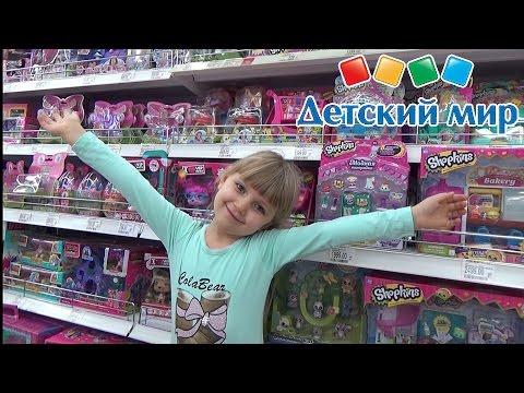 VLOG: Покупаем подарки в Детском Мире. Настя выбирает подарок для победителя конкурса.