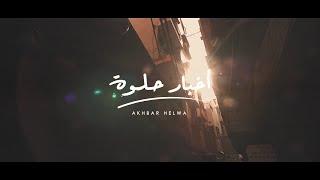 ترنيمة أخبار حلوة | فريق يوتيرن - Akhbar Helwa | U Turn Team