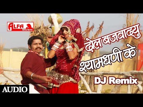 Dhol Bajwadyun Thumka Lagale Shyam Dhani Ke Rajasthani DJ Song   Rajasthani Folk Songs