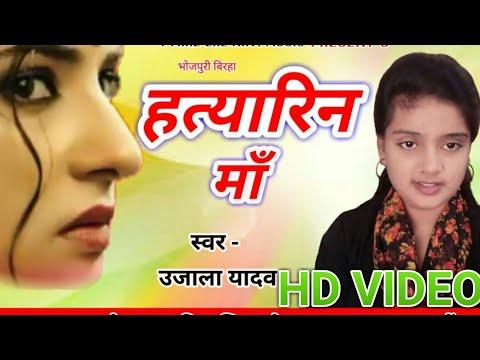 SUPERHIT HD BIRAHA VIDEO | हत्यारिन माँ।  बहुत ही दर्दनाक बिरहा | UJALA YADAV