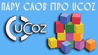 видео Ucoz