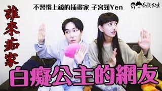 Repeat youtube video 白癡公主與最熟悉的網友feat.子宮頸Yen 誰來痴家