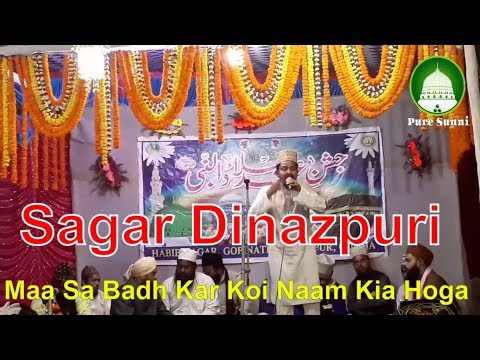 Maa Sa Badh Kar Koi Naam Kia Hoga || Sagar Dinazpuri || full HD video new kalam 2018