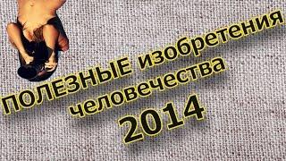 ИЗОБРЕТЕНИЯ Полезные НОВЫЕ видео 2014 {10 штук}